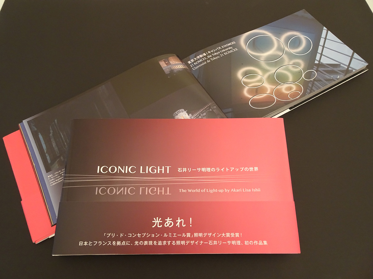 Iconic Light, le monde de lumière de Akari-Lisa Ishii - couverture © Kyuryudo